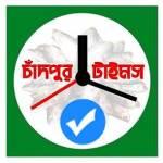 Chandpur Times Profile Picture
