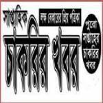 চাকরির খবর Profile Picture