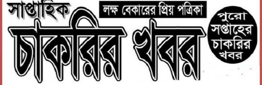চাকরির খবর Cover Image