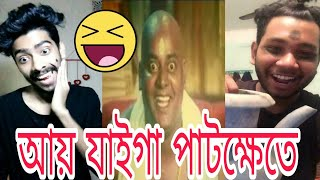 একবার হলে দেখবেন হাসির জন্য | dipjol | Bangladeshi best funny videos | musically bd