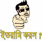 ইতরামি করস? Profile Picture