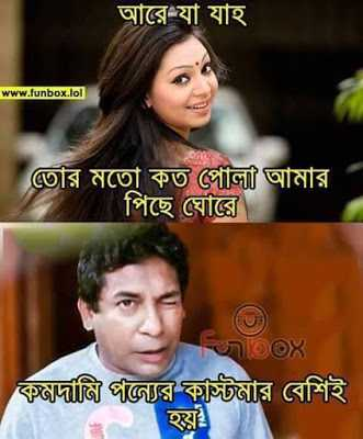 Funny Bangla