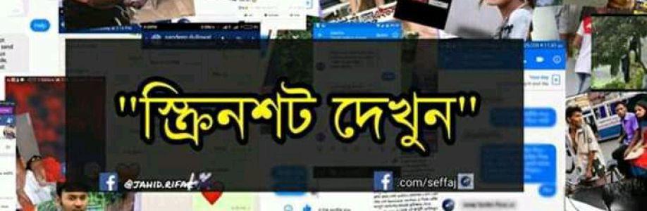 !!  স্ক্রিনশট দেখুন  !! Cover Image