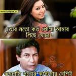 Funny Bangla Profile Picture