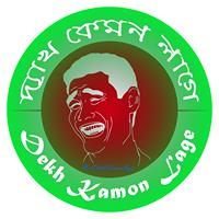 দ্যাখ কেমন লাগে | Facebook