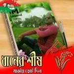 মোঃ আশরাফুল ইসলাম সুজন Profile Picture