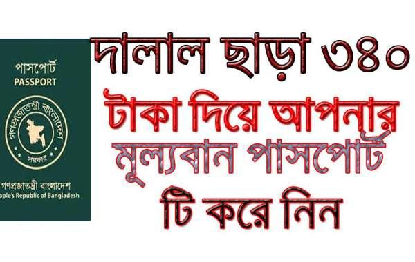 How to apply for Bangladeshi machine Readable passport online (MRP) Bangla tutorial