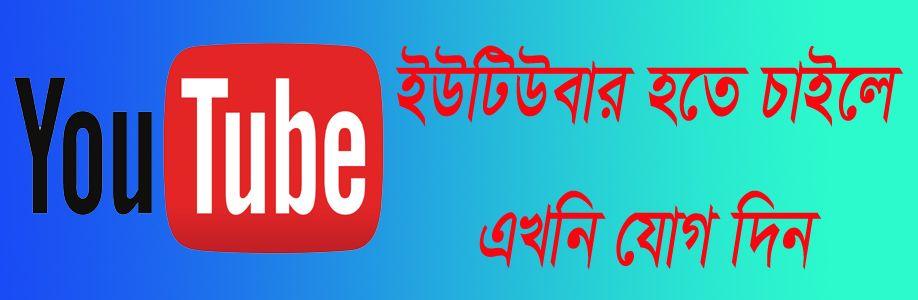 Youtube Help BD (ইউটিউবার হতে চাই) Cover Image