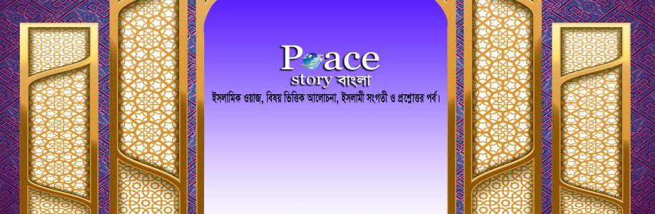 Al Quraner Alo Cover Image