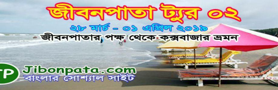 Jibon Pata জীবন পাতা Cover Image