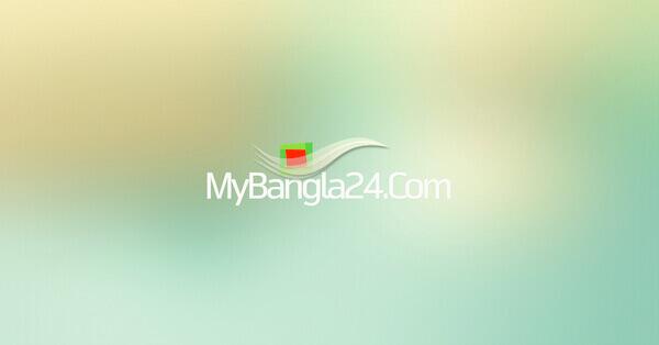 Prothom Alo (দৈনিক প্রথম আলো) Online Bangla Newspaper | MyBangla24
