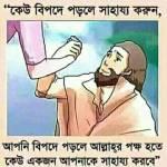 mamun islam