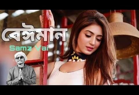 Beiman Samz Vai& Ittehad Sij Bangla New Song EID Beiman Samz Vai