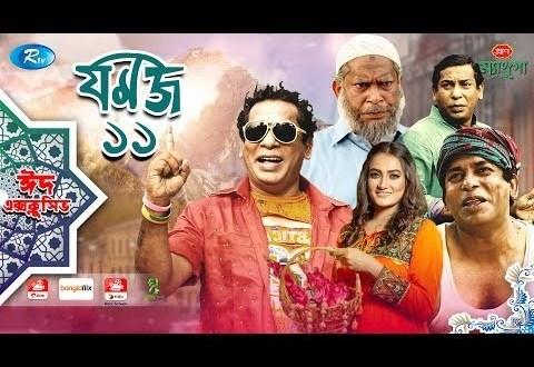 Jomoj 11 Orginal Copy NO Add (2019) Bangla Eid Natok Mosharraf Karim
