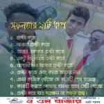 Shahin Alom Prince Profile Picture
