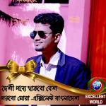 Anwar Hossain Profile Picture