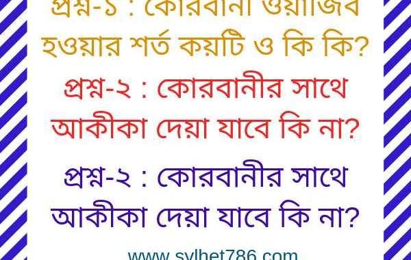 কোরবানীর ৪টি বিশেষ মাসআলা শিখুন