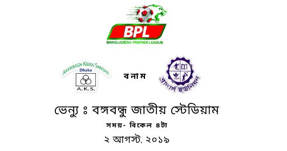 (BPL) আরামবাগ বনাম ব্রাদার্স  - বিডি স্পোর্টস অনলাইন