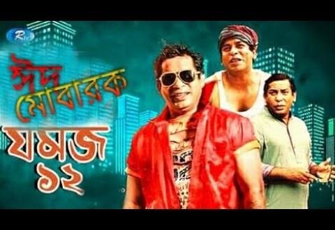 Jomoj 12 (2019) Bangla Natok Eid Ul Adha Natok First Mosharraf Karim