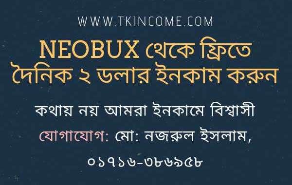NeoBux হতে দৈনিক ২ ডলার ইনকাম করার পদ্ধতি (একদম ফ্রি)
