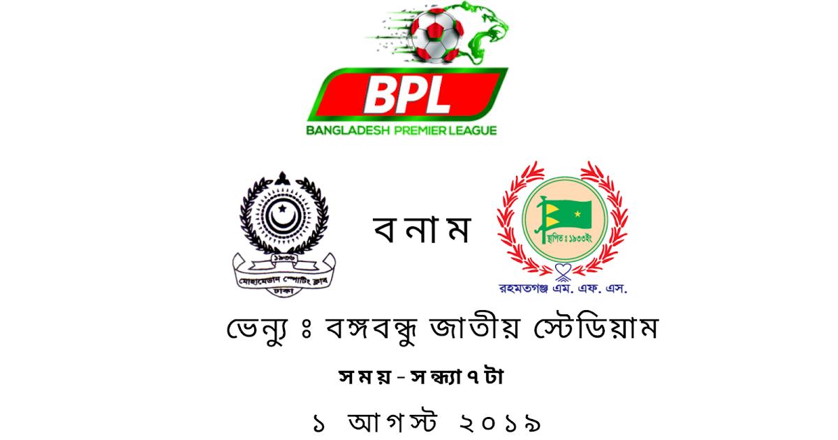 (BPL) মোহামেডান বনাম রহমতগঞ্জ এম. এফ. এস. - বিডি স্পোর্টস অনলাইন