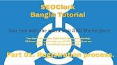 SEOClerk Bangla Tutorial