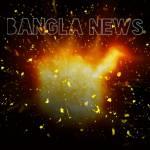 Bangla All News Profile Picture