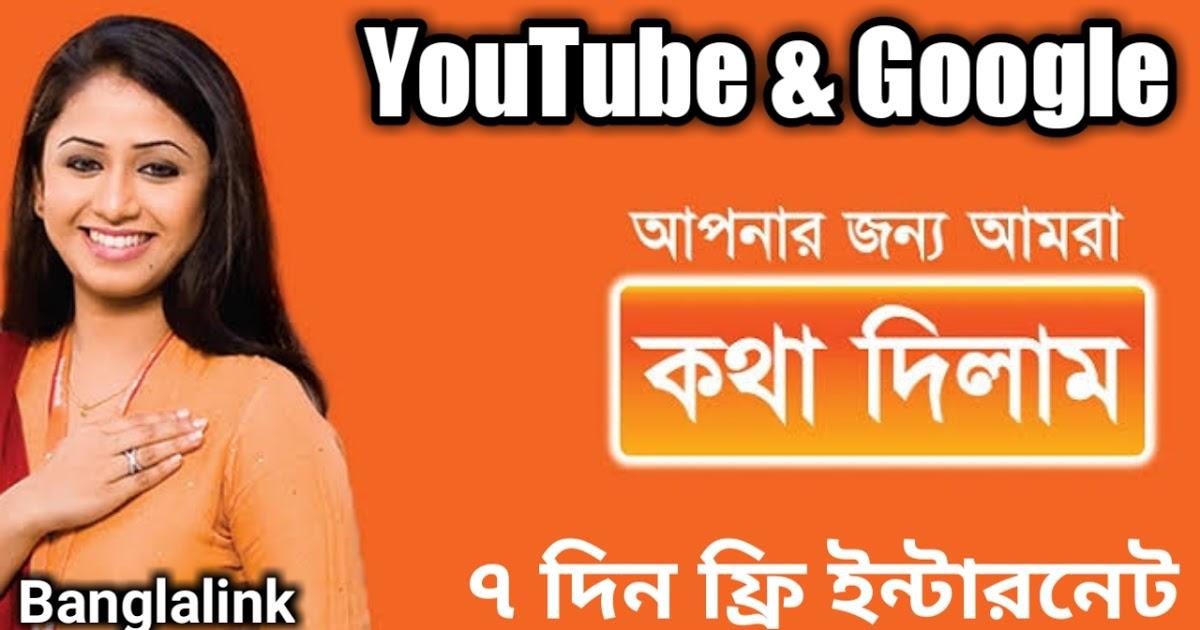৭ দিন সম্পূর্ণ ফ্রি ইন্টারনেট, অফার দিচ্ছে বাংলালিংক। Banglalink free internet offer.
