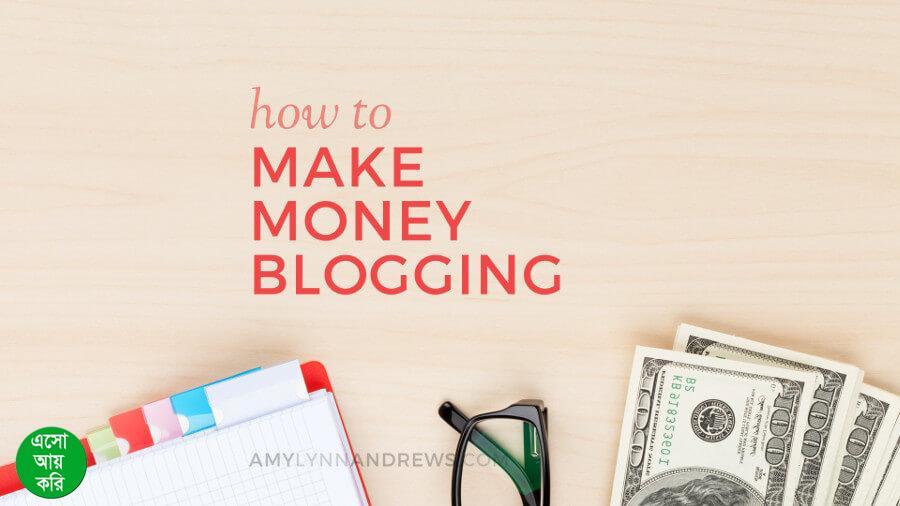 ব্লগ থেকে যেভাবে অর্থ আয় করবেন How to make money from blog Best 345   এসো আয় করি