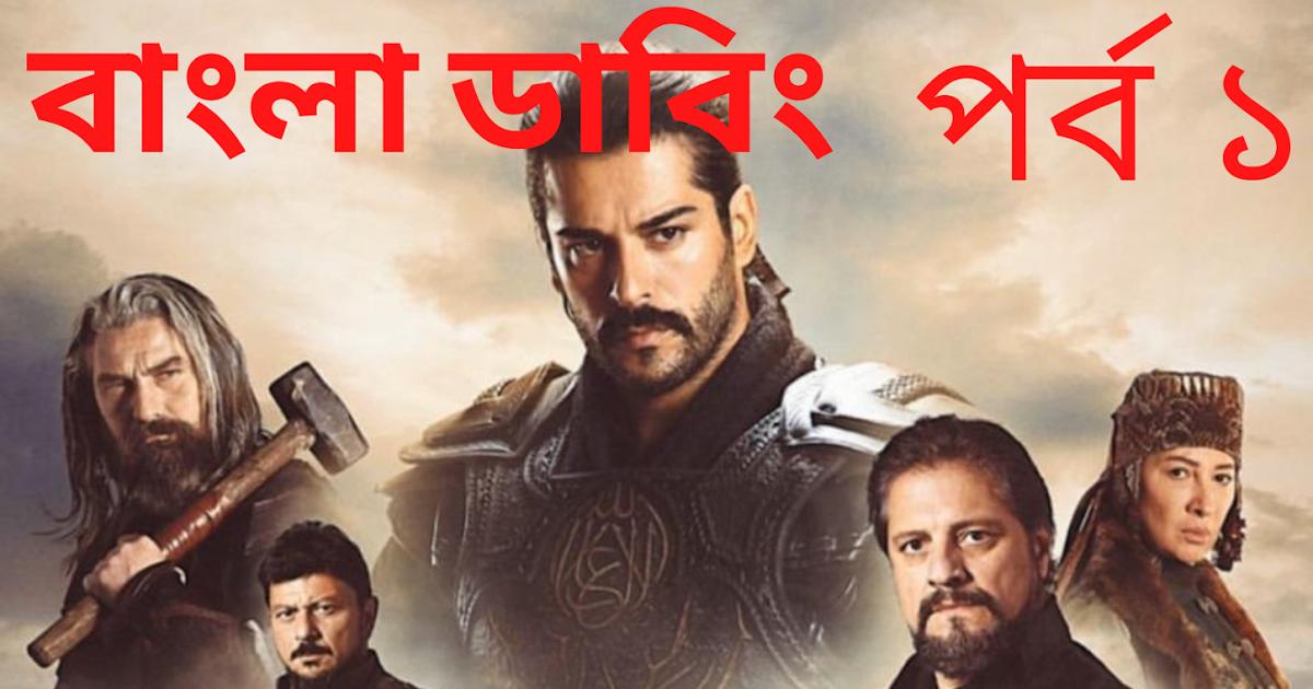 watch Kurulus Osman Season 1 Episode 1 Bangla dubbing - kurulus osman bangla