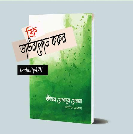 জীবন যেখানে যেমন PDF Download (Jibon Jekhane Jemon Book PDF)