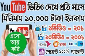 30 সেকেন্ডের ভিডিও দেখে আয়। 1 ভিডিও = 20 টাকা। Come watch the 30 second video. 1 video = 20 rupees. | এসো আয় করি