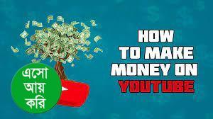 ইউটিউব থেকে টাকা আয় করার ৫ উপায় 5 Ways to Make Money on YouTube | এসো আয় করি