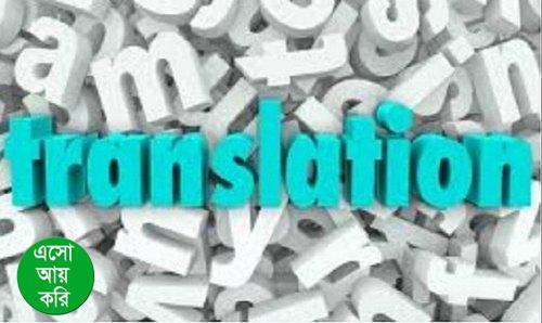 Earning by Translation ট্রান্সলেশন বা অনুবাদের কাজ করে আয় | এসো আয় করি