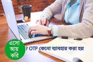 OTP কি ? OTP পুরো নাম কি? এটি কি কাজে ব্যবহার করা হয় ? What is OTP? What is the full name of OTP? Is it used for work? | এসো আয় করি