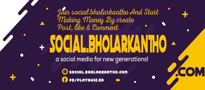 Bholar Kantho - Social Media Log In or Sign Up