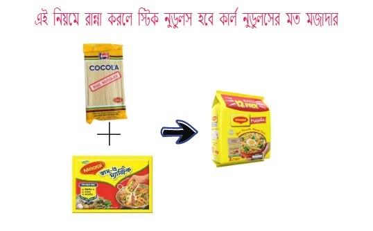 যে ভাবে রান্না করলে স্টিক নুডুলসও কার্ল নুডুলসের মত সুস্বাদু, ঝরঝরে ও মজাদার হবে। জেনে নিন গোপন ট্রিক্স। The way it is cooked, sticky noodles will be as tasty and crispy as carl noodles. - Juifull Bangla