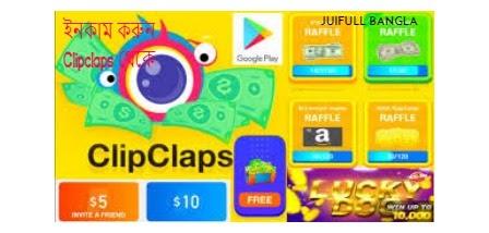Clipclaps থেকে প্রতিদিন হাজার হাজার টাকা আয় করুন। এবার আয় হবেই ১০০%। Make Money Every Day From Clipclaps.  - Juifull Bangla