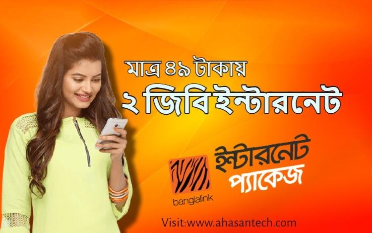 Banglalink 2 GB internet for only 49 taka.